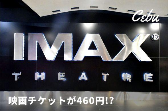 IMAX in cebu philippines