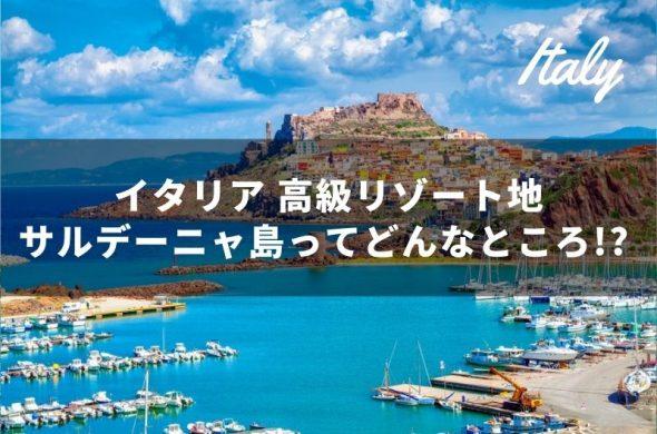 イタリア 高級リゾート地「サルデーニャ島」ってどんなところ!? 観光・見どころと楽しみ方