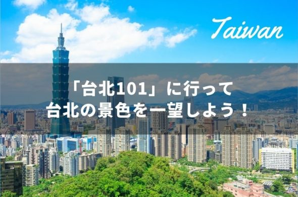 台北のランドマーク「台北101」に行って台北の景色を一望しよう!