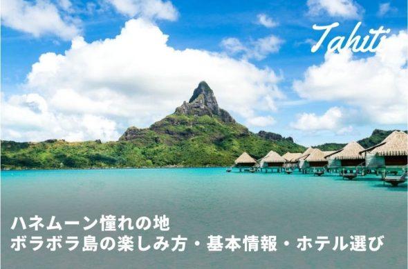 ハネムーン憧れの地 【タヒチ ボラボラ島】の楽しみ方・基本情報・ホテル選び