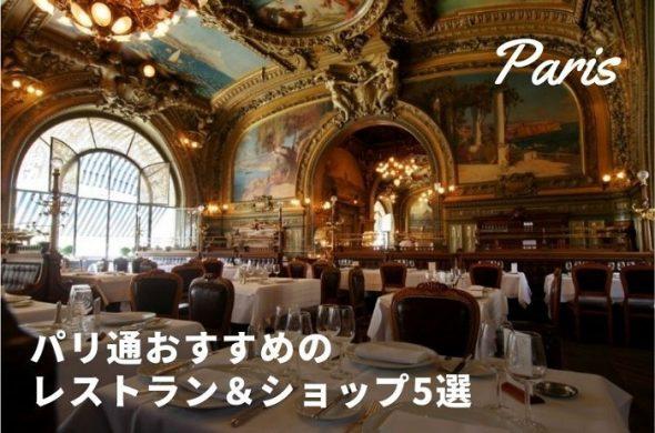 パリ通おすすめのレストラン&ショップ5選 今度のパリはここに行こう!