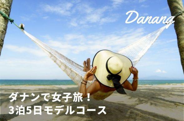 ベトナム「ダナン」で女子旅!盛りだくさんの3泊5日モデルコース