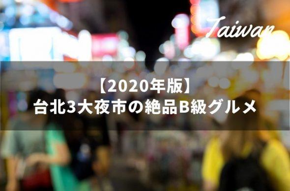 【2020年版】台北3大夜市で絶品B級グルメを味わおう!