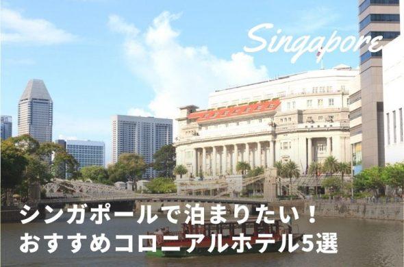 シンガポールで泊まりたい!おすすめコロニアルホテル5選