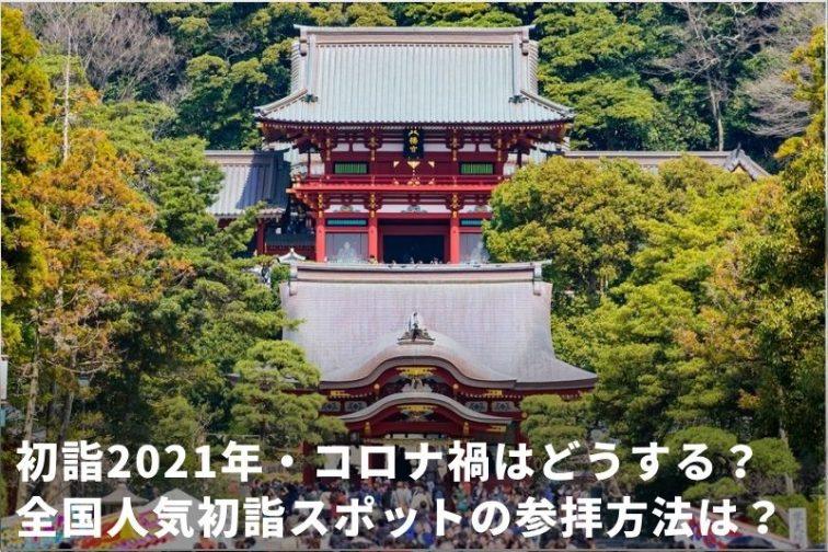 初詣2021年!コロナ禍はどうする?全国人気神社とお寺の対策一覧 ...