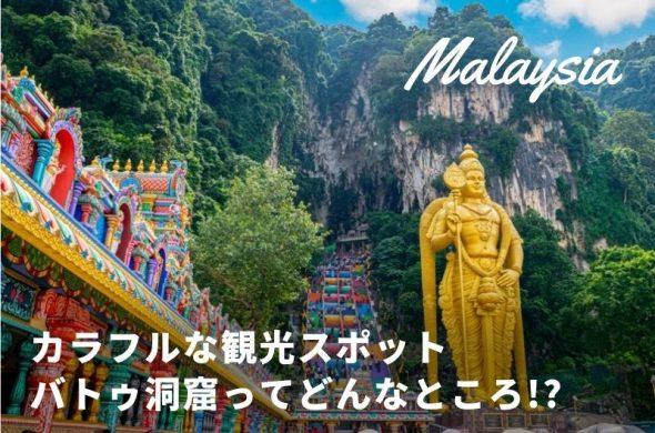マレーシアのカラフルな観光スポット「バトゥ洞窟」ってどんなところ!?