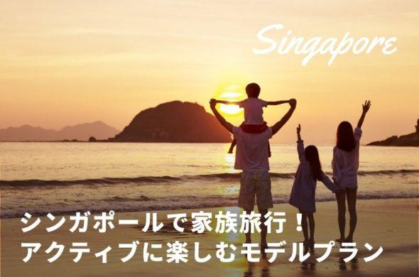 シンガポールで家族旅行!アクティブに楽しむ4泊5日モデルプラン