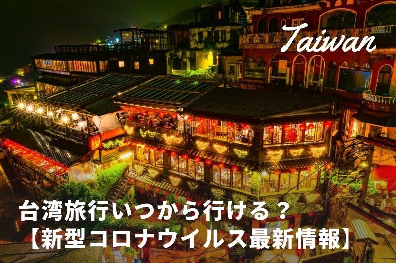 制限 台湾 渡航
