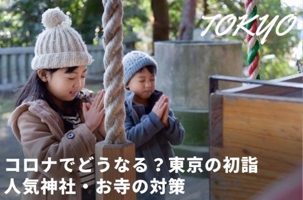 初詣はコロナでどうなる?東京人気ベスト10内の神社お寺対策一覧