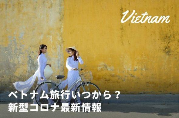 ベトナム旅行いつから?入国制限・コロナ感染状況について【12月24日最新情報】