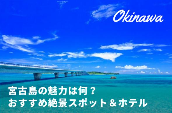宮古島の魅力は何?おすすめ絶景スポット&ホテルはここだ!