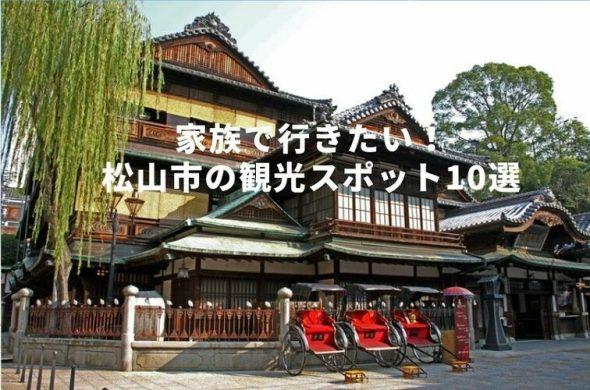 【愛媛県 松山市】家族で訪れたい人気スポット10選