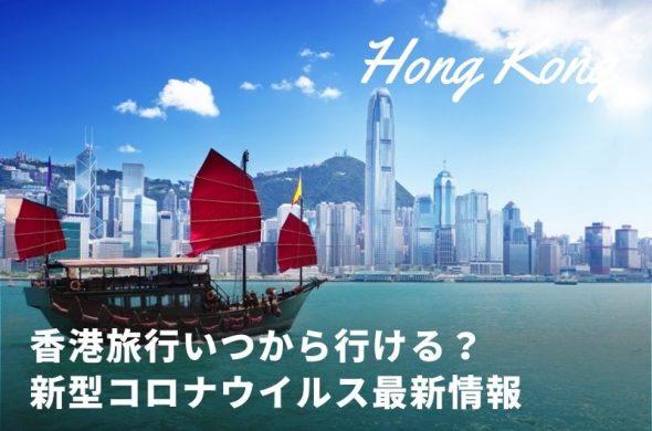 香港旅行いつから行ける?新型コロナウイルス入国制限と感染状況について