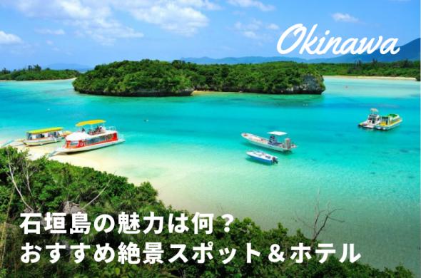 石垣島の魅力は何?おすすめ絶景スポット&ホテルはここだ!