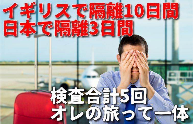 入国制限緩和はいつ?日本