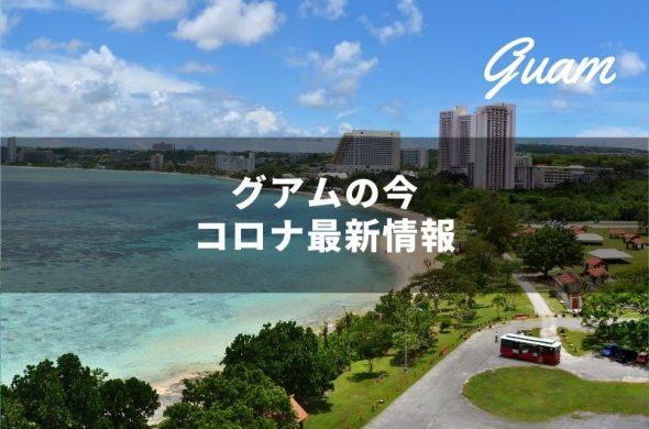 グアムには入国できる?コロナ禍の入国規制、ツアー最新情報など!1月15日更新