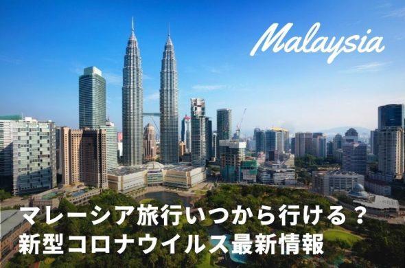 マレーシア旅行いつから行ける?新型コロナウイルス入国制限と感染状況について