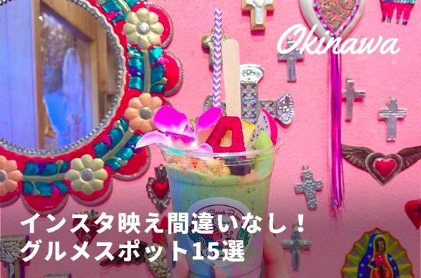 okinawa cafe restaurant 15