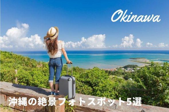 【沖縄】インスタ映えも狙えるかも?那覇から日帰りで行ける絶景フォトスポット5選