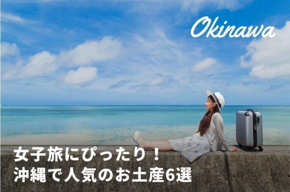 沖縄で人気のお土産6選をご紹介!女子旅にぴったり!