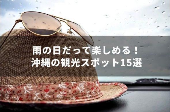 雨の日だって楽しめる!沖縄のおすすめ人気観光スポット15選