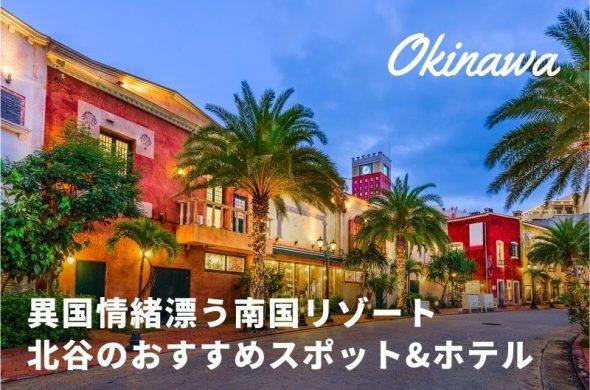 沖縄・北谷観光の際に知っておきたいポイントをご紹介!