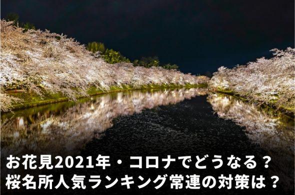 桜の名所2021年のお花見はどうなる?コロナ対策は?人気スポットの対策をチェック