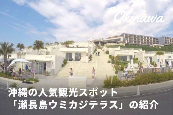 瀬長島ウミカジテラスってどんなところ?沖縄の人気観光スポットの魅力を紹介!