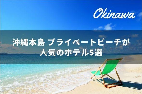 沖縄本島にあるプライベートビーチが人気のホテル5選