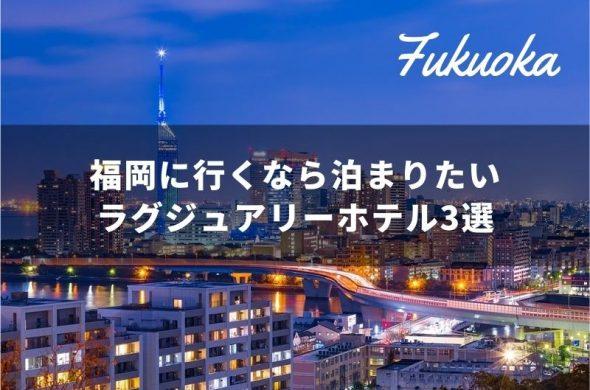 福岡に行くなら泊まりたいラグジュアリーホテル3選