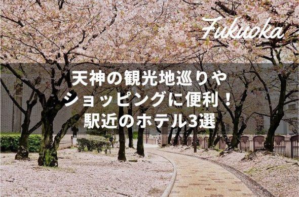 【福岡】天神の観光地巡りやショッピングに便利!駅近のホテル3選