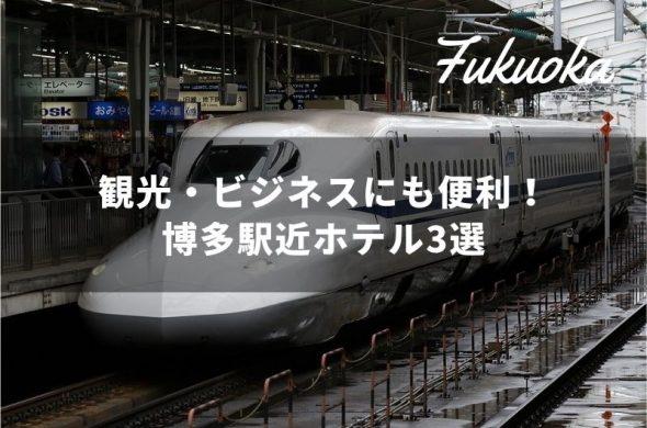 【福岡】観光・ビジネスにも便利!博多駅近 おすすめホテル3選