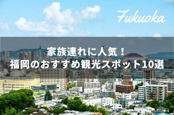 家族連れに人気!福岡のおすすめ観光スポット10選