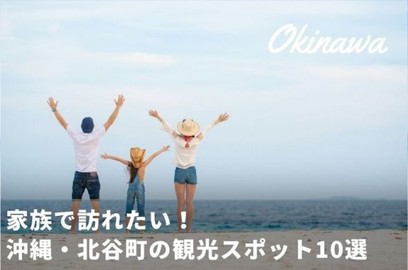 沖縄・北谷町の家族で訪れたい人気観光スポットの楽しみ方を紹介!