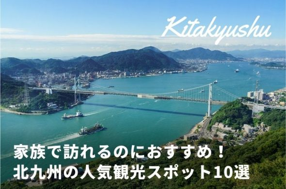 家族で訪れるのにおすすめ!北九州の人気観光スポット10選