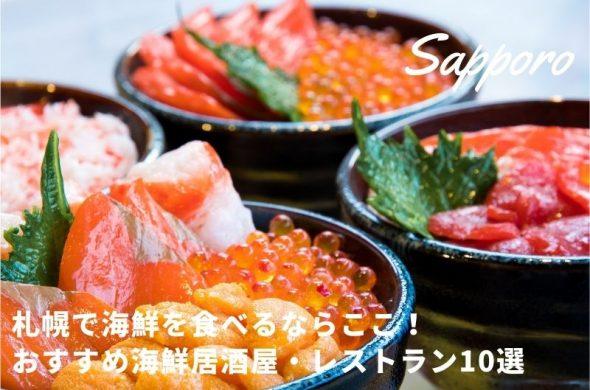 札幌で海鮮を食べるならここ!おすすめ海鮮居酒屋・レストラン10選