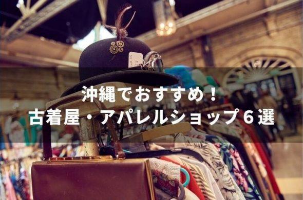 沖縄でショッピングするなら外せない!おすすめ古着屋・アパレルショップ6選