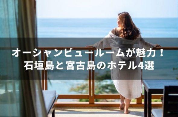沖縄離島の石垣島と宮古島でオーシャンビュールームが魅力のホテル4選