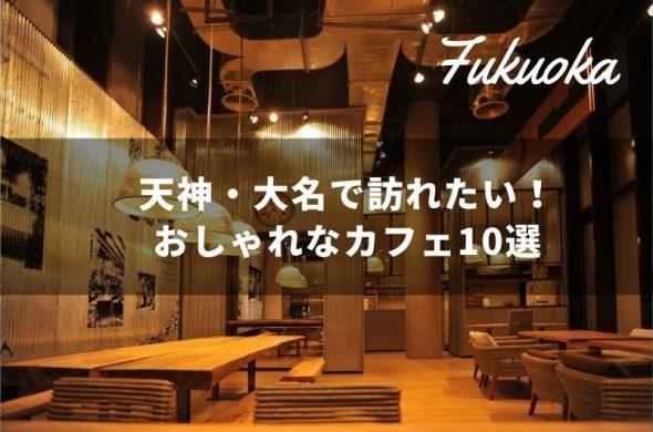 天神・大名でおすすめのカフェ10選!若者の人気エリアでおしゃれに過ごすならここ!