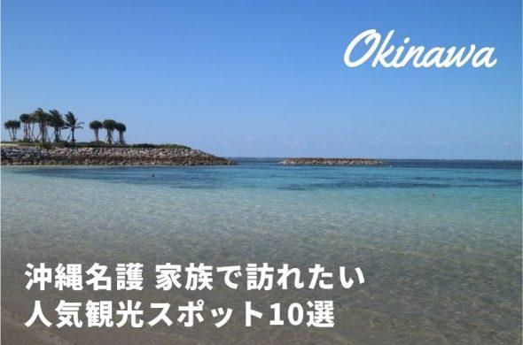 沖縄の名護市にある家族で訪れたい人気観光スポットの楽しみ方10選