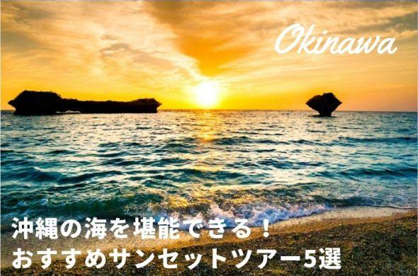 沖縄の海を堪能できる!おすすめサンセットツアー5選