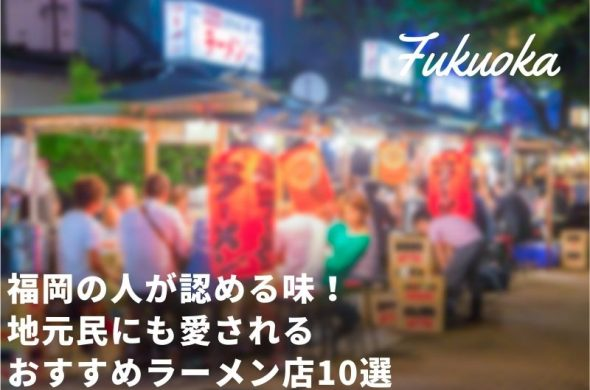 福岡の人が認める味!地元民にも愛されるおすすめラーメン店10選