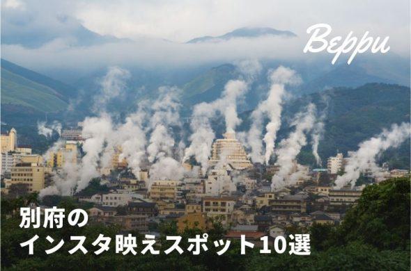 【大分】別府で絶対に訪れたい!別府インスタ映えスポット10選