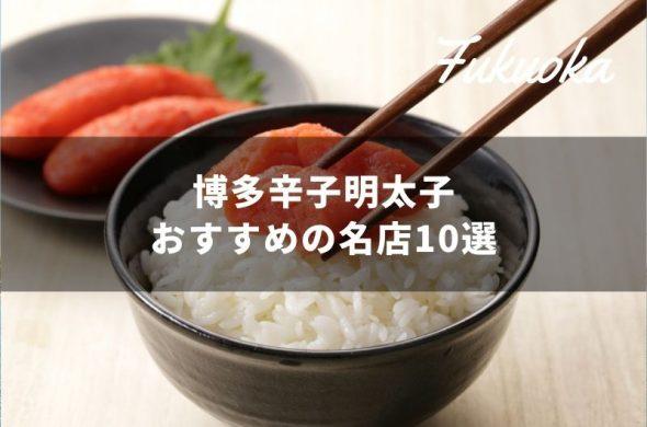 福岡のお土産は定番の博多辛子明太子で決まり!おすすめの名店10選