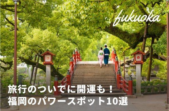 旅行のついでに開運も!福岡のパワースポット10選