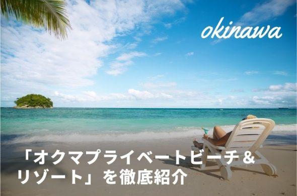 沖縄本島の絶景を満喫!「オクマプライベートビーチ&リゾート」を徹底紹介