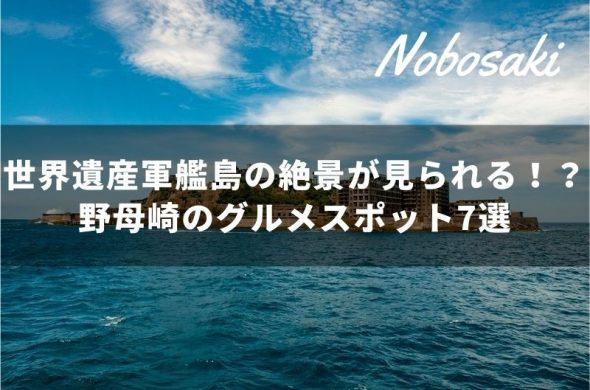 世界遺産「軍艦島」の絶景が見られる!?長崎 野母崎のグルメスポット7選