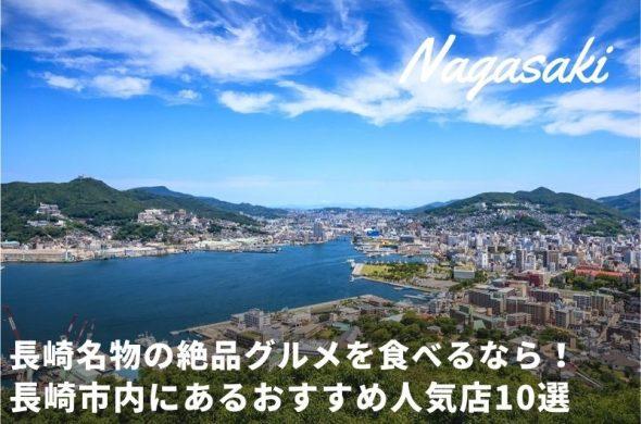 長崎名物の絶品グルメを食べるなら!長崎市内にあるおすすめ人気店10選