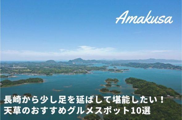 長崎から少し足を延ばして堪能したい!天草のおすすめグルメスポット10選
