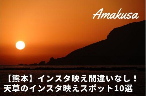 【熊本】インスタ映え間違いなし!天草のインスタ映えスポット10選